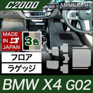 BMW X4 フロアマット+ラゲッジマット(トランクマット) G02 2018年9月〜|m-artigiano