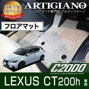 レクサス CT200h フロアマット|m-artigiano