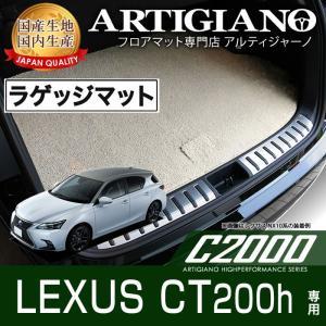 レクサス CT200h トランクマット|m-artigiano