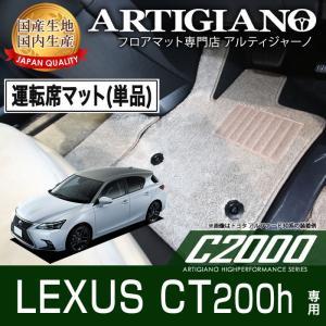 レクサス CT200h 運転席用 フロアマット|m-artigiano