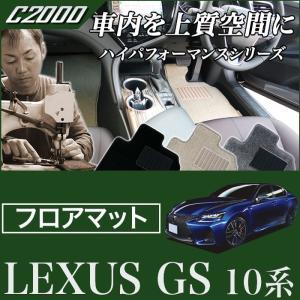 レクサス GS フロアマット 10系 2WD 4WD LEXUS|m-artigiano