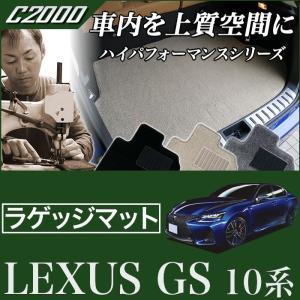 レクサス GS トランクマット 10系 2WD LEXUS|m-artigiano