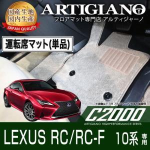レクサス RC 運転席用 フロアマット RC F (H26年10月〜)|m-artigiano