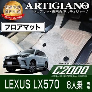 レクサス LX570 URJ201W フロアマット 4枚組 (H27年9月〜)  C2000 m-artigiano