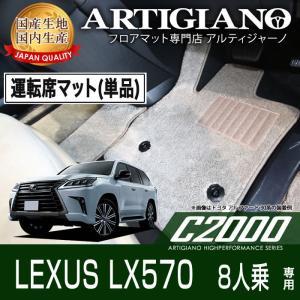レクサス LX 運転席用 フロアマット LX570 (H27年9月〜) C2000 m-artigiano