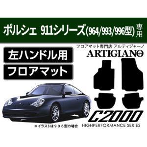 ポルシェ 911シリーズ(964/993/996型) 左ハンドル フロアマット 4枚組 C2000|m-artigiano