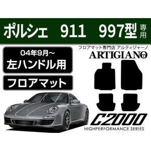 ポルシェ 911 997型 左ハンドル フロアマット 4枚組 ('04年9月〜) C2000|m-artigiano