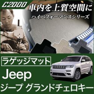 ジープ グランドチェロキー ラゲッジマット(トランクマット) JEEP (2011年3月〜) C2000|m-artigiano