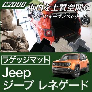 ジープ レネゲード ラゲッジマット(トランクマット) JEEP (2015年9月〜) C2000|m-artigiano