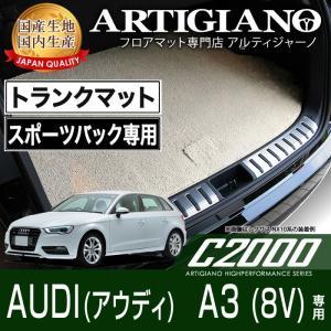 アウディ A3 アウトバック 8V ラゲッジマット H25年9月〜 C2000シリーズ|m-artigiano