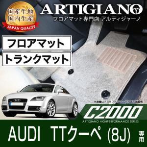 アウディ TTクーペ 8J  フロアマット   ラゲッジマット  '06年7月〜 m-artigiano