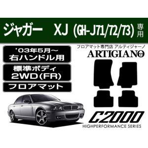 ジャガー XJ 標準ボディ ('03年5月〜'10年4月)右ハンドルフロアマット|m-artigiano