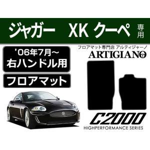 ジャガー XK('06年7月〜) 右ハンドル フロアマット|m-artigiano