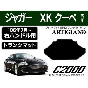 ジャガー XK('06年7月〜) トランクマット|m-artigiano