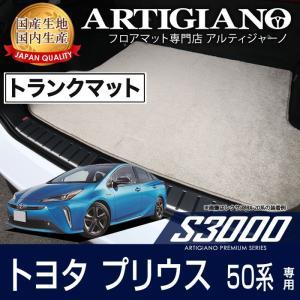 トヨタ プリウス 50系 トランクマット(ラゲッジマット) H27年12月〜  S3000シリーズ|m-artigiano