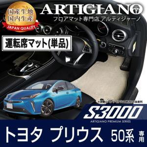 トヨタ プリウス 50系 運転席用フロアマット H27年12月〜  S3000シリーズ|m-artigiano