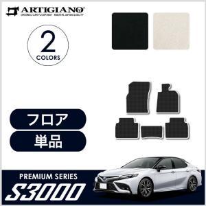 カムリ 70系 フロアマット AXVH70 AXVH75 2017年7月〜 S3000シリーズ|m-artigiano
