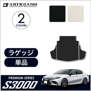 カムリ 70系 ラゲッジマット(トランクマット) AXVH70 AXVH75 2017年7月〜 S3000シリーズ|m-artigiano