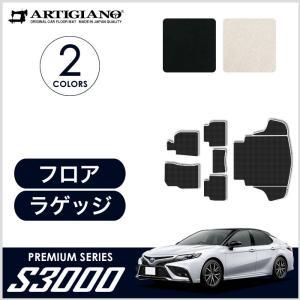 カムリ 70系 フロアマット+ラゲッジマット(トランクマット) AXVH70 AXVH75 2017年7月〜 S3000シリーズ|m-artigiano