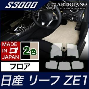 日産 新型リーフ ZE1 フロアマット H29年10月〜  S3000|m-artigiano