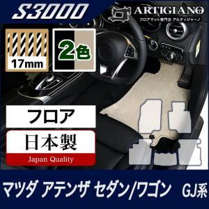 マツダ アテンザ GJ セダン/ワゴン フロアマット 5枚組 ('12年11月〜)  S3000 m-artigiano