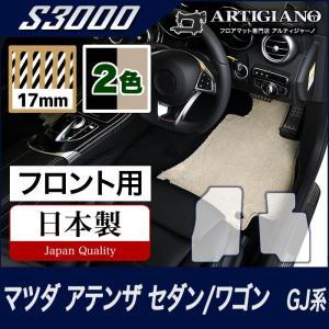 マツダ アテンザ GJ セダン/ワゴン フロント用フロアマット 2枚組 ('12年11月〜)  S3000 m-artigiano