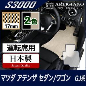 マツダ アテンザ GJ セダン/ワゴン 運転席用フロアマット 1枚 ('12年11月〜)  S3000 m-artigiano