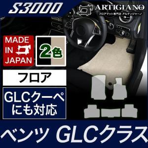 メルセデス GLC (GLCクーペ対応) X253  フロアマット 5枚組 ('16年2月〜)  S3000|m-artigiano