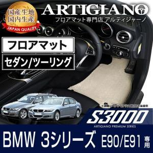 BMW 3シリーズ E90 /E91 セダン・ツーリング 右ハンドル フロアマット 2005年5月〜  S3000|m-artigiano