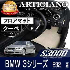 BMW 3シリーズ E92 クーペ 右ハンドル フロアマット 2006年10月〜  S3000|m-artigiano