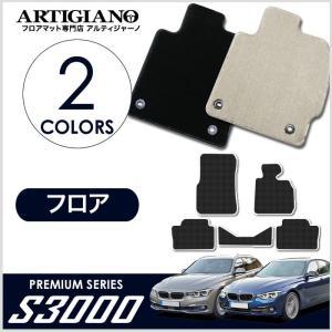 BMW 3シリーズ F30 F31 セダン/ツーリング 右ハンドル フロアマット 2012年1月〜 S3000シリーズ|m-artigiano