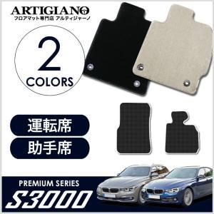 BMW 3シリーズ F30 F31 セダン/ツーリング 右ハンドル フロント用フロアマット 2012年1月〜 S3000シリーズ|m-artigiano