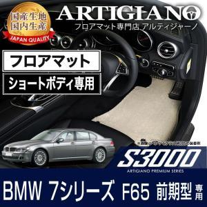 BMW 7シリーズ E65 セダン ショートボディ 前期型 フロアマット H13年10月〜 S3000シリーズ|m-artigiano