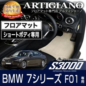 BMW 7シリーズ F01 セダン ショートボディ 右ハンドル フロアマット H21年3月〜 S3000シリーズ|m-artigiano