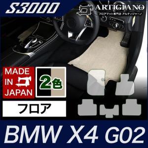 BMW X4 フロアマット G02 2018年9月〜|m-artigiano