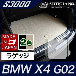 BMW X4 ラゲッジマット(トランクマット) G02 2018年9月〜|m-artigiano