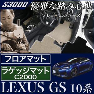 レクサス GS フロアマット トランクマット 10系 2WD 4WD LEXUS|m-artigiano