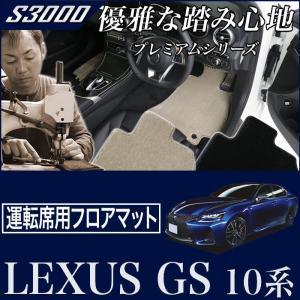 レクサス GS 10系 運転席用 フロアマット LEXUS|m-artigiano