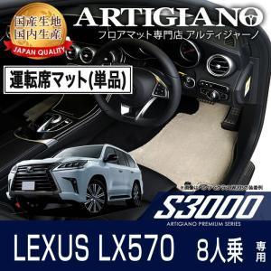 レクサス LX 運転席用 フロアマット LX570 (H27年9月〜) S3000 m-artigiano