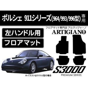 ポルシェ 911シリーズ(964/993/996型) 左ハンドル フロアマット 4枚組 S3000|m-artigiano