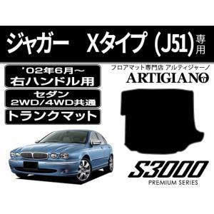 ジャガー Xタイプ('02年6月〜) トランクマット(セダン)|m-artigiano