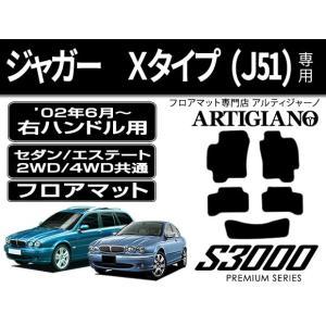 ジャガー Xタイプ エステート('04年7月〜) フロアマット|m-artigiano