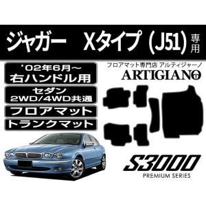 ジャガー Xタイプ('02年6月〜) フロアトランクマットセット|m-artigiano
