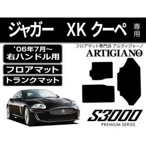 ジャガー XK('06年7月〜) 右ハンドル フロアトランクマットセット|m-artigiano