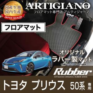 トヨタ プリウス 50系 フロアマット H27年12月〜  ラバーシリーズ|m-artigiano
