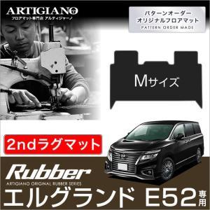 日産 エルグランド E52 セカンドラグマット Mサイズ 1枚 ('10年8月〜)  防水ラバー製|m-artigiano