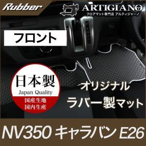 日産 キャラバン フロントマット 3枚組 E26 標準ボディ 防水ラバー製|m-artigiano