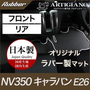 日産 キャラバン フロアマットセット E26 標準ボディ 防水ラバー製|m-artigiano