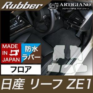 日産 新型リーフ ZE1 フロアマット H29年10月〜  防水ラバー製|m-artigiano