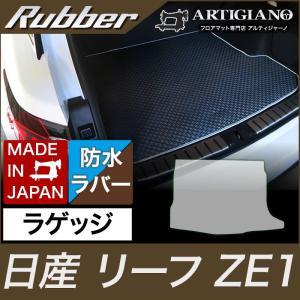 日産 新型リーフ ZE1 ラゲッジマット(トランクマット) H29年10月〜  防水ラバー製|m-artigiano